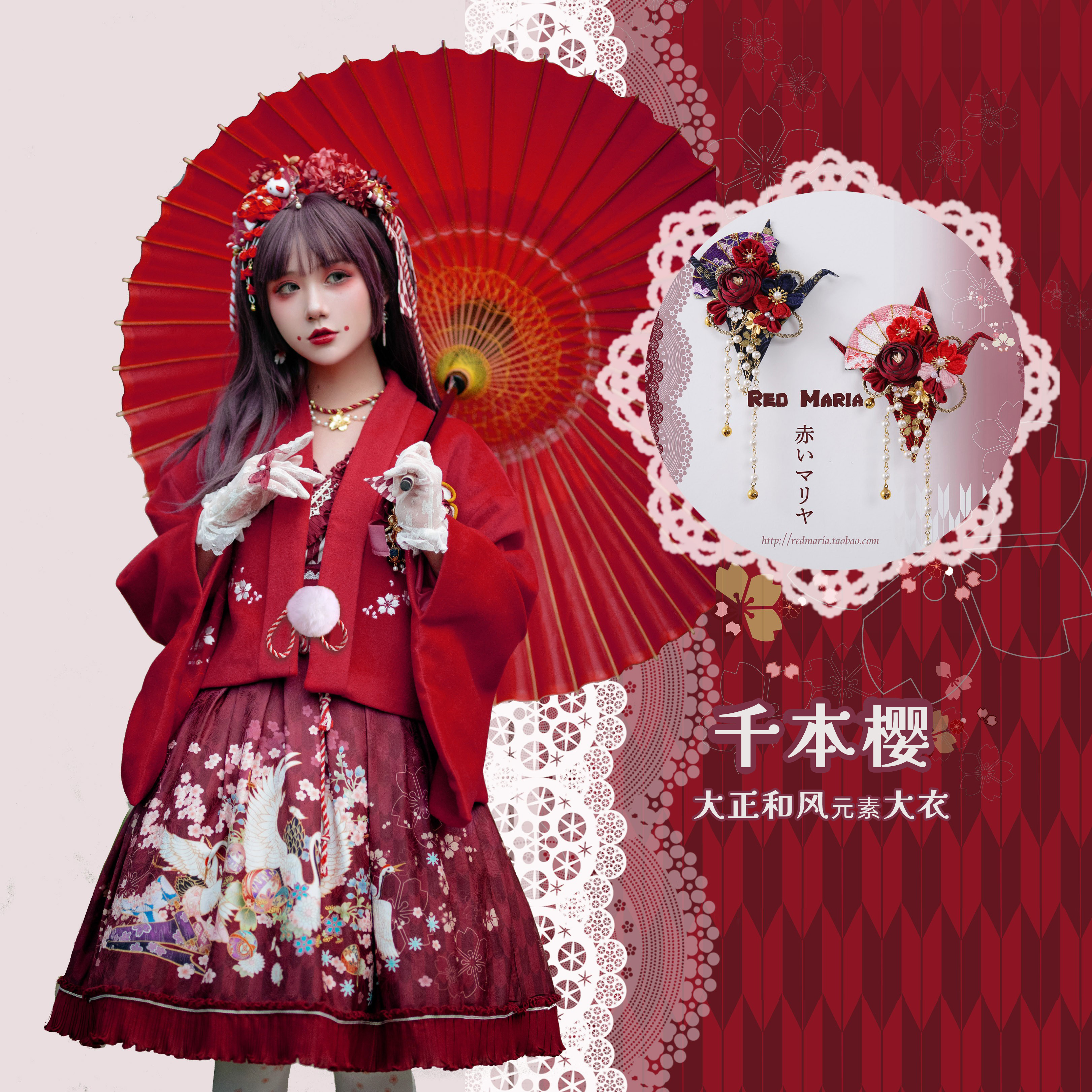 Red Maria Lolita original dress Dazheng and wind feather weaving elements Cherry Blossom embroidered overcoat in stock