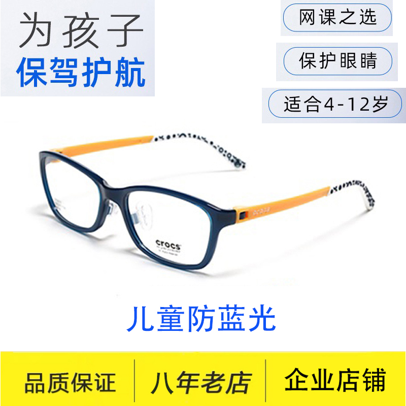 Childrens anti blue light glasses frame myopia with youth eye protection imported film no background color student carloch new products