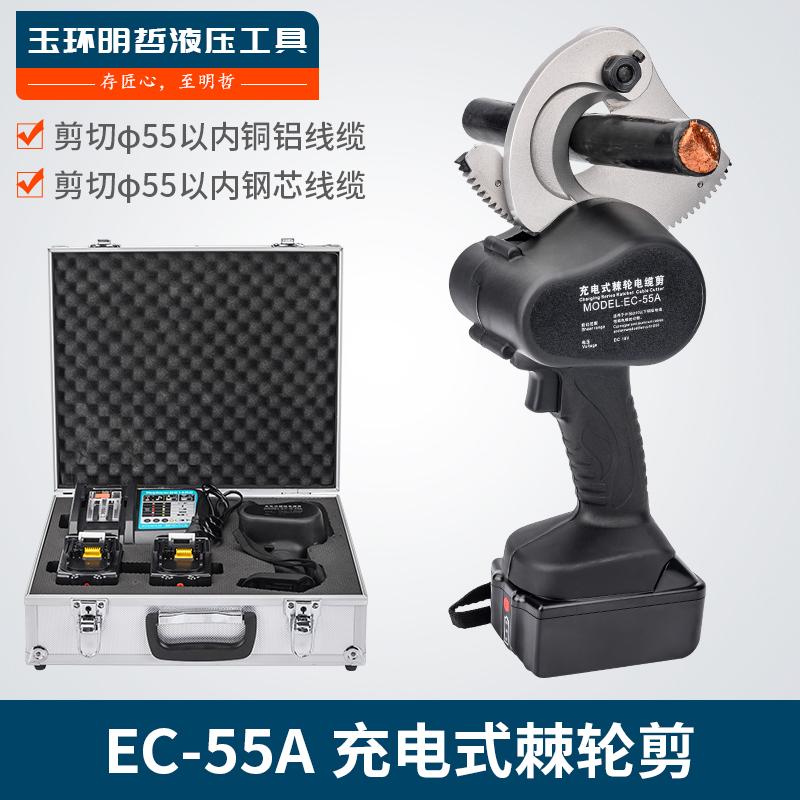 MNZE明哲EC-50A锂电棘轮剪 手持线缆剪 便携电动 小型电动电缆剪
