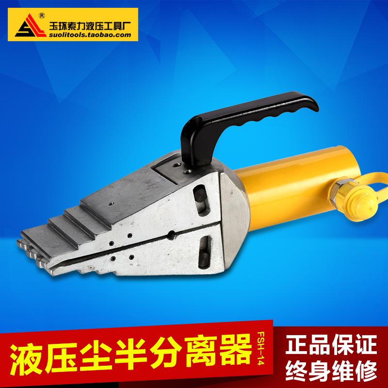 液压机械式法兰分离器_液压工具整体_液压工具_FSH-14_液压扩张器
