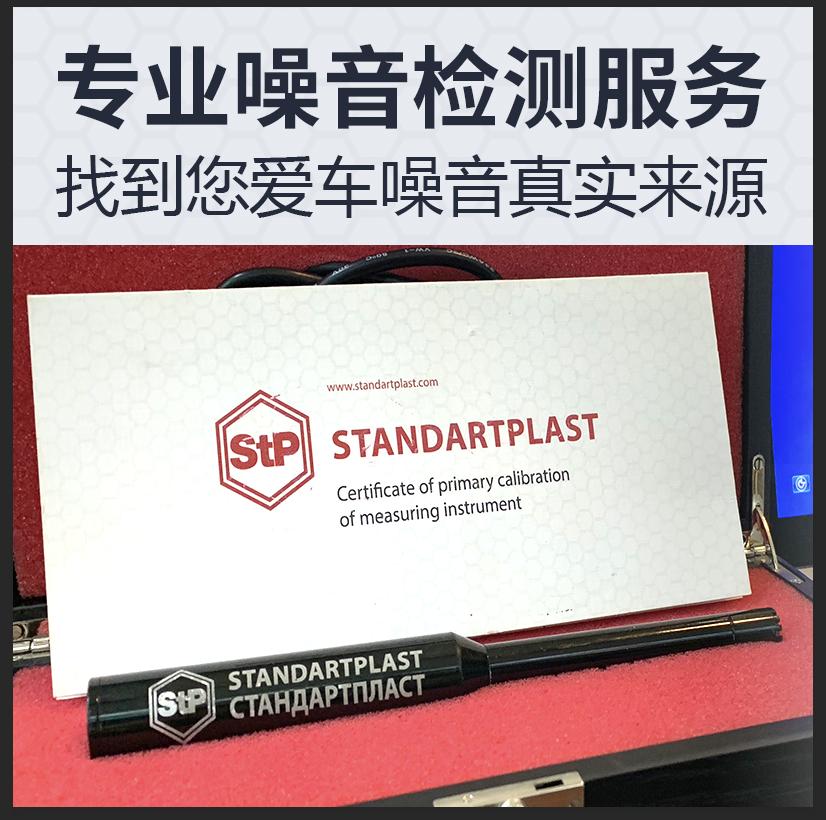 上海汽车隔音改装隔音噪音检测套餐俄罗斯StP隔音材料止震板安装