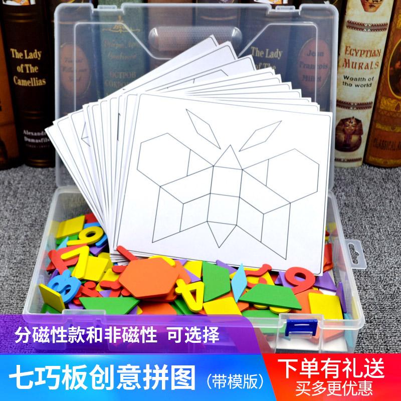 平面拼图3-6岁益智七巧板拼装玩具