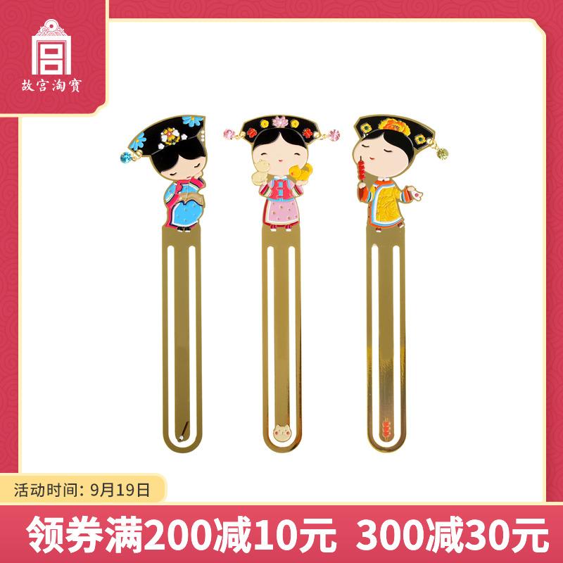【故宫淘宝】博物院文创格格状元书签可爱卡通古典中国风金属学生