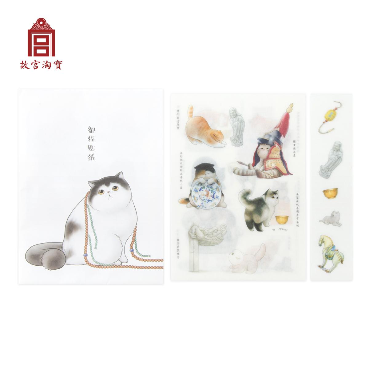 【 поэтому дворец taobao 】 супермэн наборы наряд поэтому дворец имперский кошки бумага наклейки