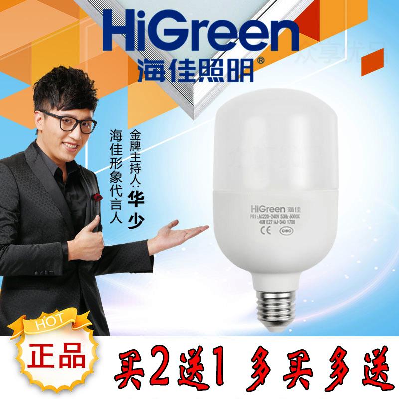 海佳照明球泡��led�襞� 超亮e27螺口LED�能家用5w 28w高亮卡口