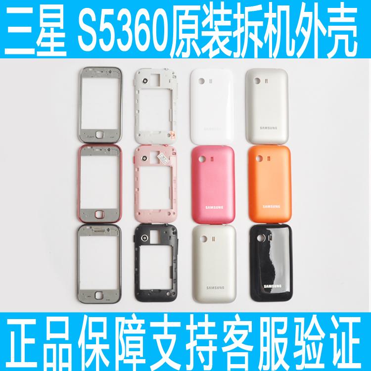 三星 I509 S5360原装拆机手机全套外壳 前壳 后盖 中框 触摸屏
