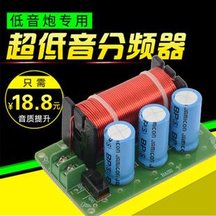 低音炮纯低音分频 音响音箱低音分频频点可调一只价 超低音分频器
