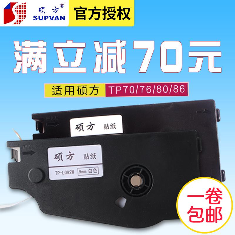 硕方线号机TP70/TP76/TP80/TP86不干胶标签贴纸TP-L092W白色9MM