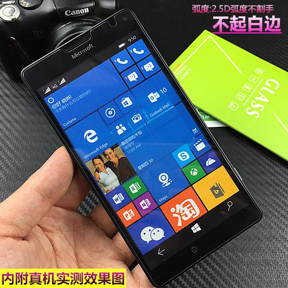 微��Z基��lumia 950 950XL 超薄0.25mm�化膜屏幕保�o�N膜