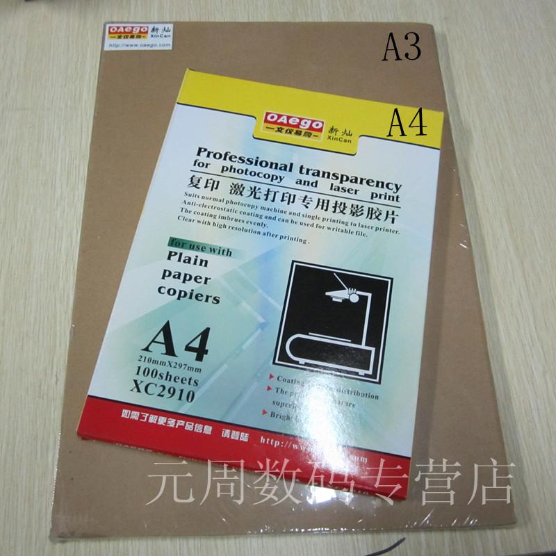 A3 лазер печать специальный проекция фильм A3 лазер проекция фильм / нереальный свет лист 420*297mm