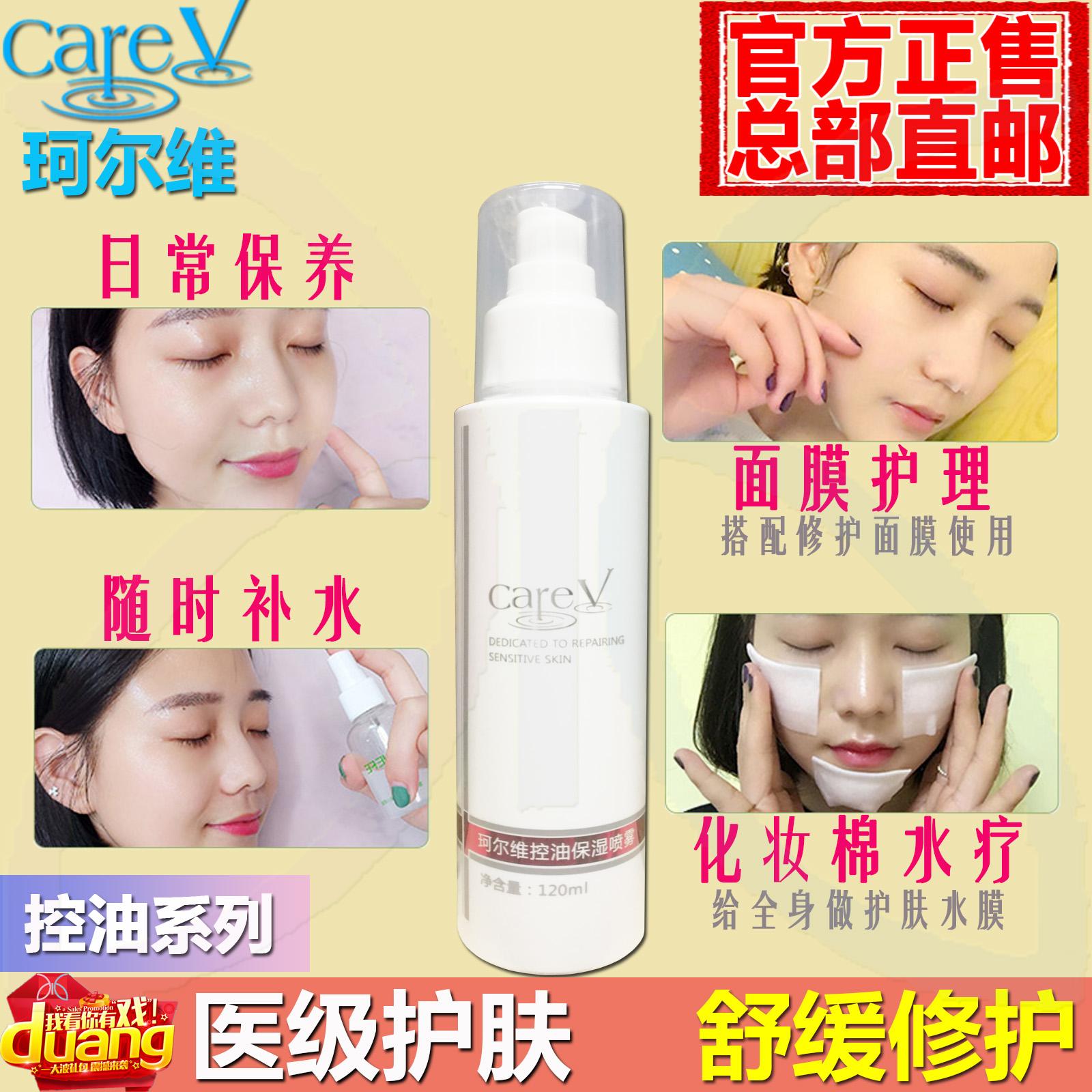 美连梦CareV珂尔维控油保湿喷雾舒缓调理补充水分抗过敏感肌肤