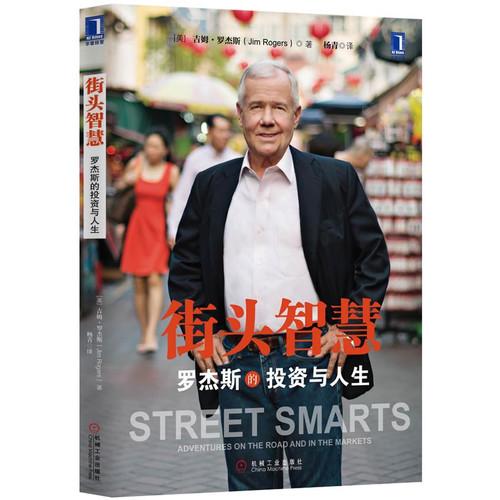 3801148|包邮正版街头智慧 罗杰斯的投资与人生 人物传记 金融投资书籍商城