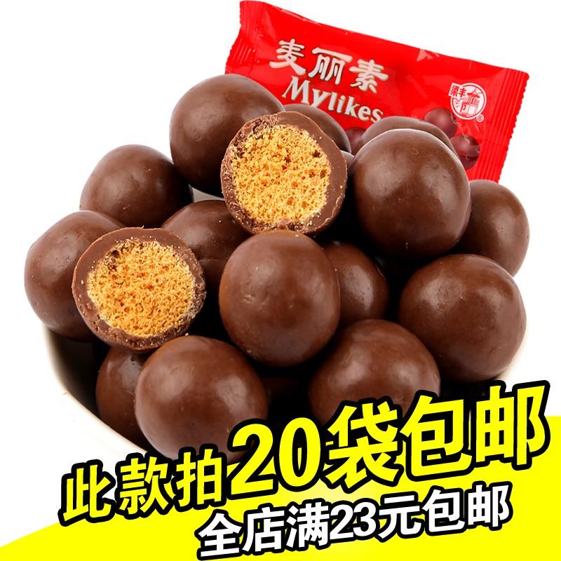 拍10袋包邮怀旧零食朱古力糖果梁丰麦丽素牛奶巧克力25g代可可脂