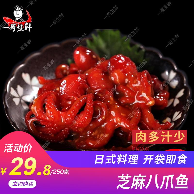 一哥生鲜开袋即食海鲜水产芝麻八爪鱼日式调味章鱼花寿司料理250g