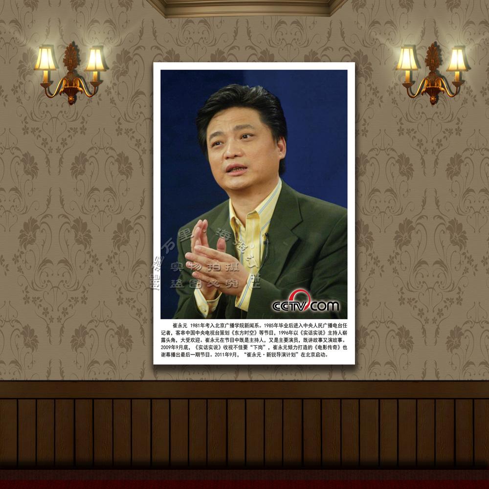 写真图片订制定做中央电视台著名主持人海报挂图CCTV崔永元