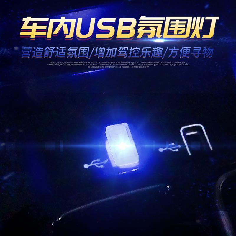 汽车LED小夜灯车载室内灯装饰氛围灯USB接口辅助照明灯用品免改装