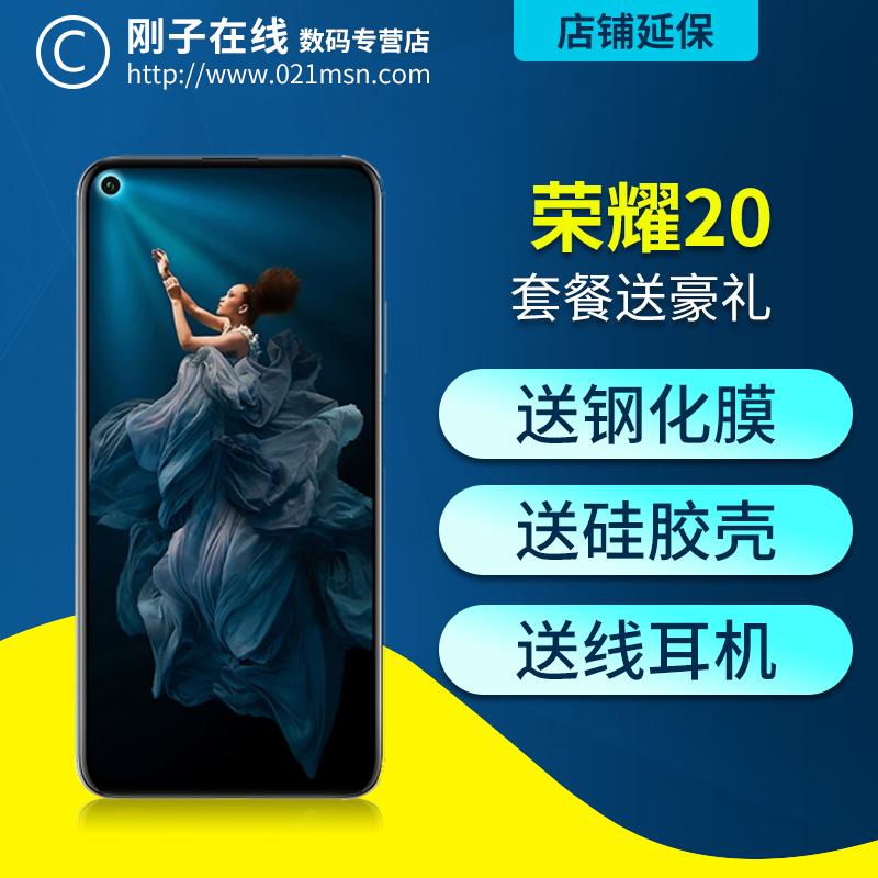 (8G运行)honor/荣耀 荣耀20 全网通4G 麒麟980 华为荣耀20手机