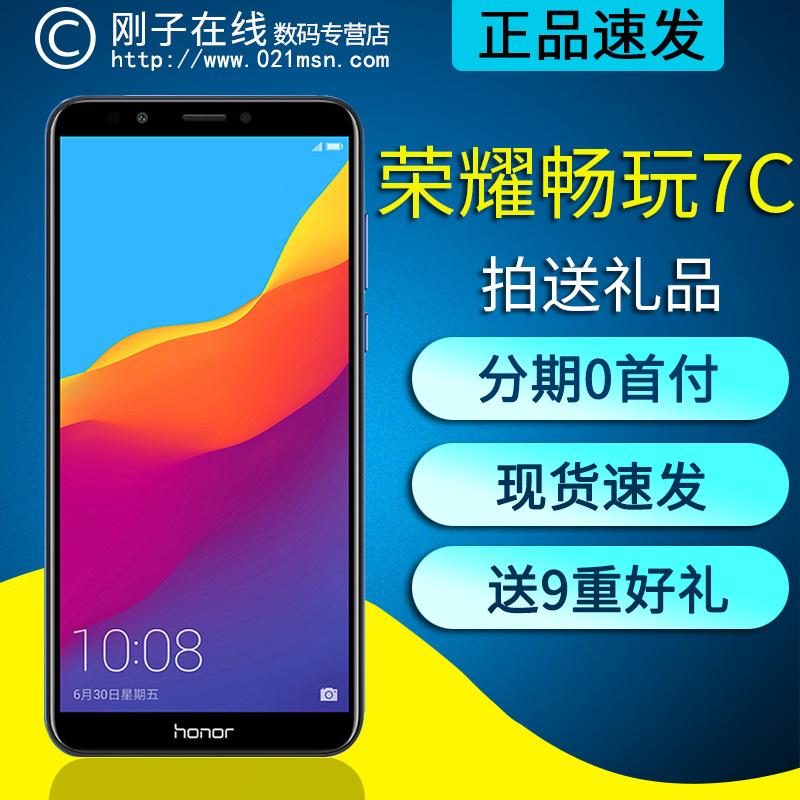 刚子在线 华为honor/荣耀 畅玩7C 全网通4G 全面屏人脸识别手机AI