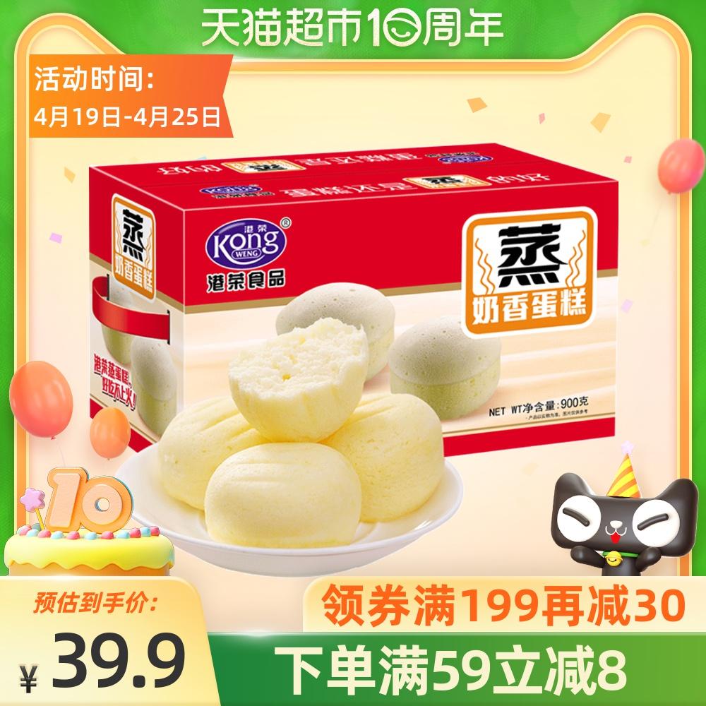 [详情领券]港荣蒸蛋糕奶香整箱小面包早餐营养糕点零食品送礼盒