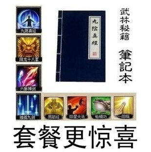 Creative Cheats martial arts notebook diary book notepad retro stationery students