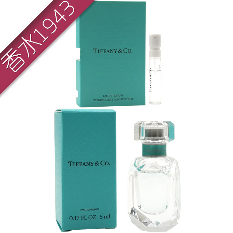 Tiffany & Co 2017蒂芙尼合作款女士香水钻石瓶1.2ml试管小样5ml