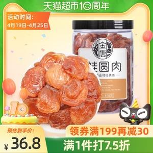 【1件7.5折】金唐桂圆肉450g/罐无核无壳新果肉厚香甜龙眼干货