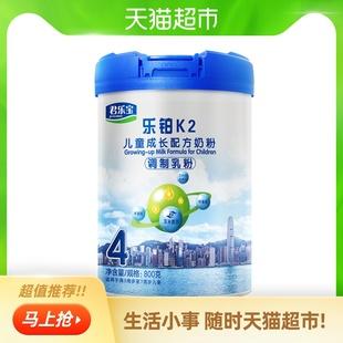 包邮 直播专属特惠 君乐宝奶粉乐铂K2学生奶粉4段成长配方800g罐