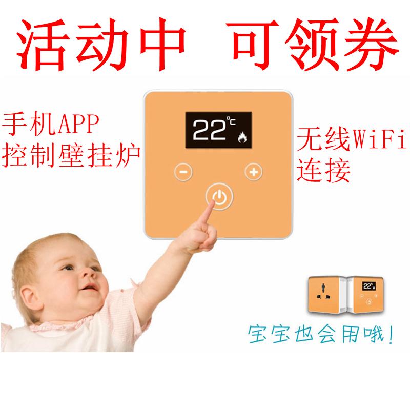 壁挂炉小二远程温控器二代云智能无线WiFi手机app地暖自动控温器