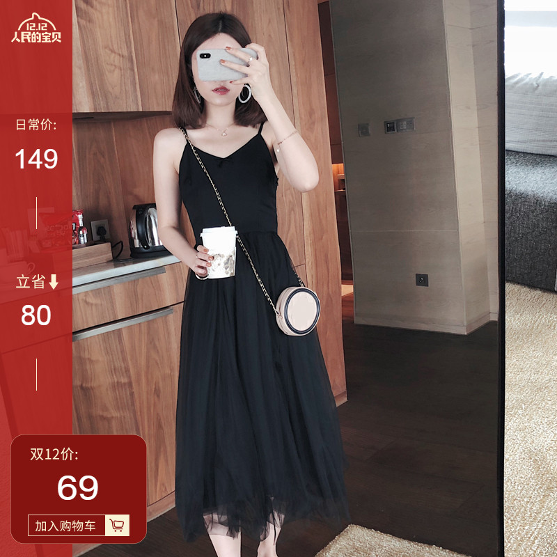 【年终福利】蓬蓬吊带连衣裙女中长款秋季韩版显瘦打底裙纱裙