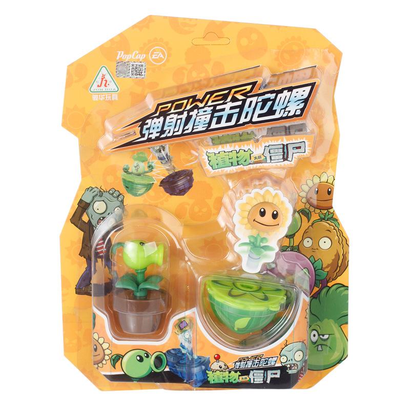 魔幻超变战陀豌豆菜问生日礼物植物大战僵尸儿童玩具对战套装陀螺限3000张券