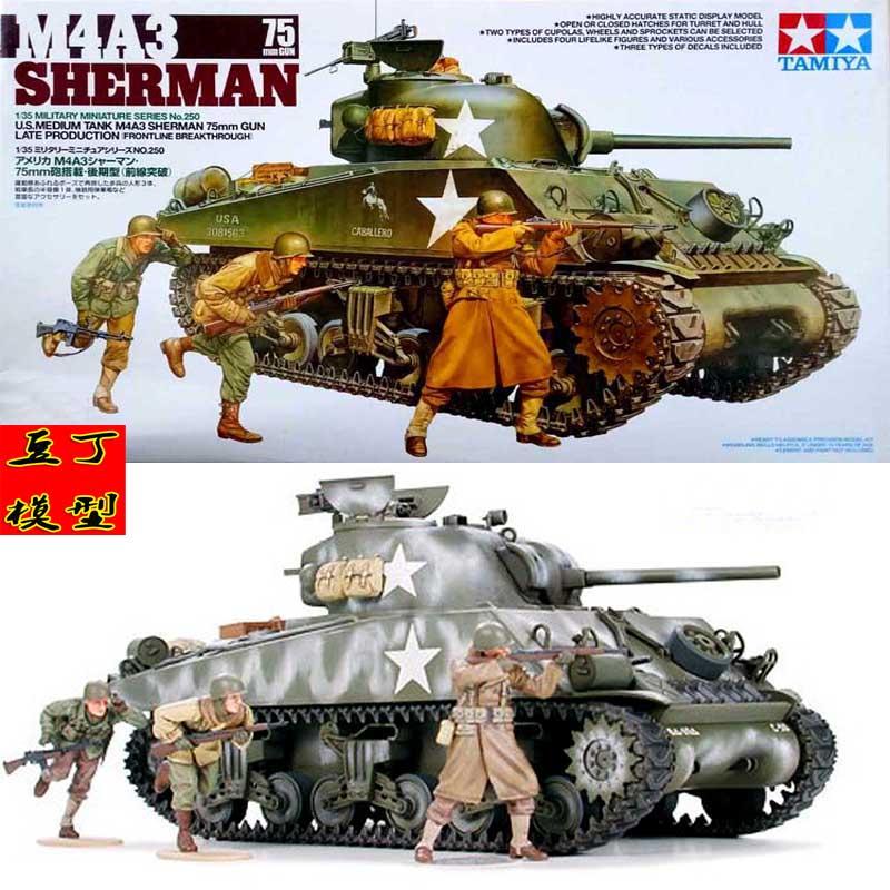 田宫拼装坦克模型1/35美国谢尔曼M4A3中型坦克拼装战车模型车模型