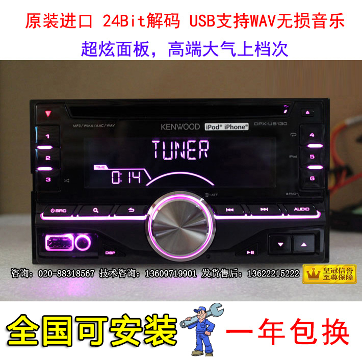 DPX-3000升级版汽车CD主机USB蓝牙方控三组96k高清FLAC无损24Bit
