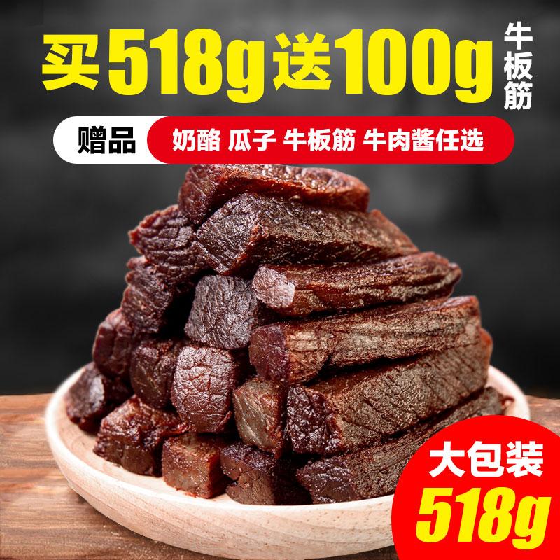 牛肉干内蒙古 风干牛肉正宗手撕牛肉干散装500g+18g特产零食1斤装