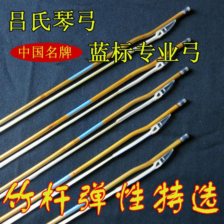 民族拉弦乐器精品吕氏琴弓82 83 84 85厘米蓝标二胡弓韧弹性强