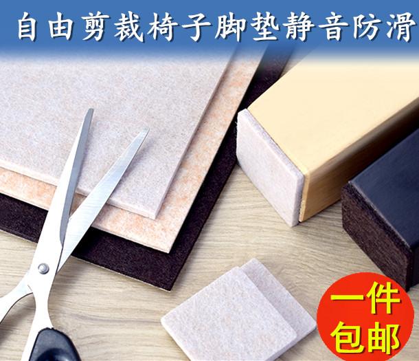 毛毡餐台桌椅凳茶几腿实木保护垫静音橡胶耐磨保护地板脚垫套可剪