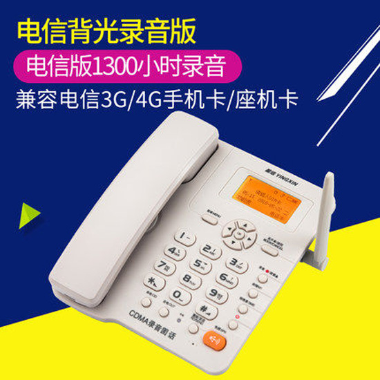 Yingxin Mobile China Unicom Telecom wireless landline plug in telephone set sitting machine home office elderly mobile phone fixed