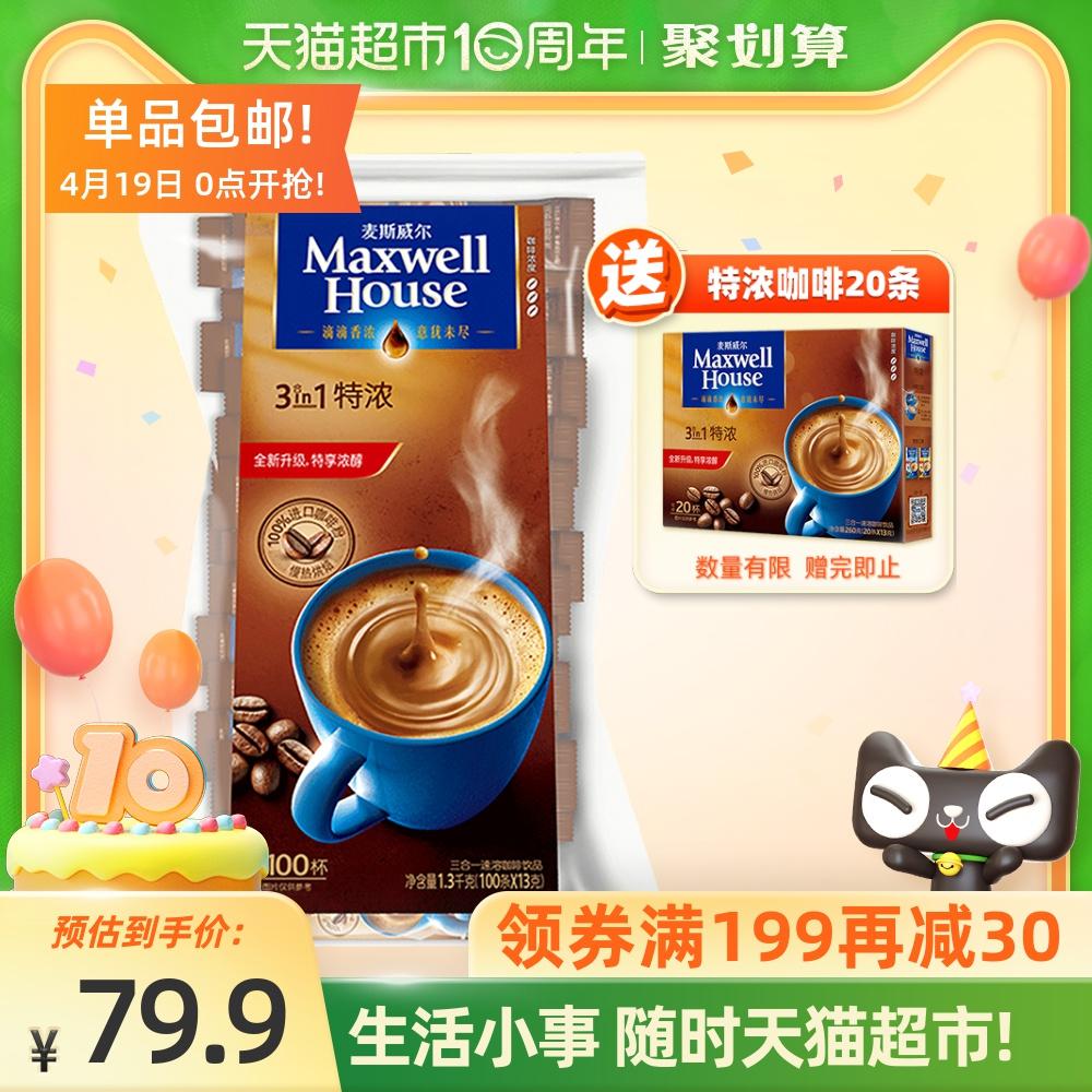 麦斯威尔经典3合1特浓咖啡100条袋装速溶职人学生提神防困咖啡粉
