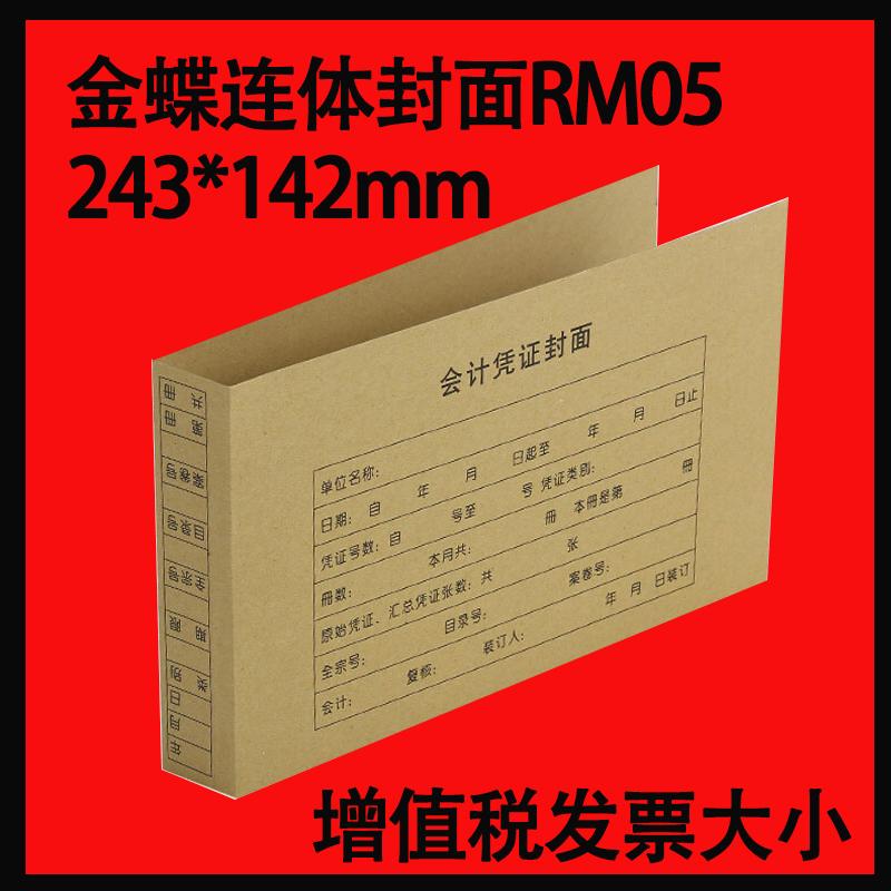 金蝶凭证封面RM05记账凭证封面通用会计用品连体凭证封面243*142