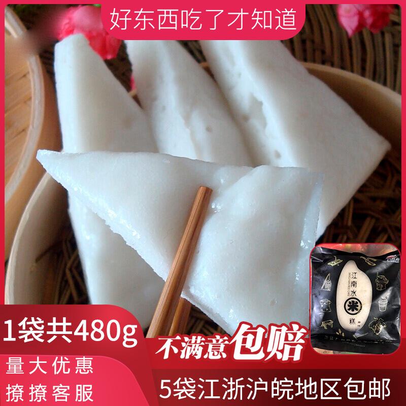 江南水米糕浙江宁波特产传统手工糕点水塔糕白糖糯米糕原味米馒头