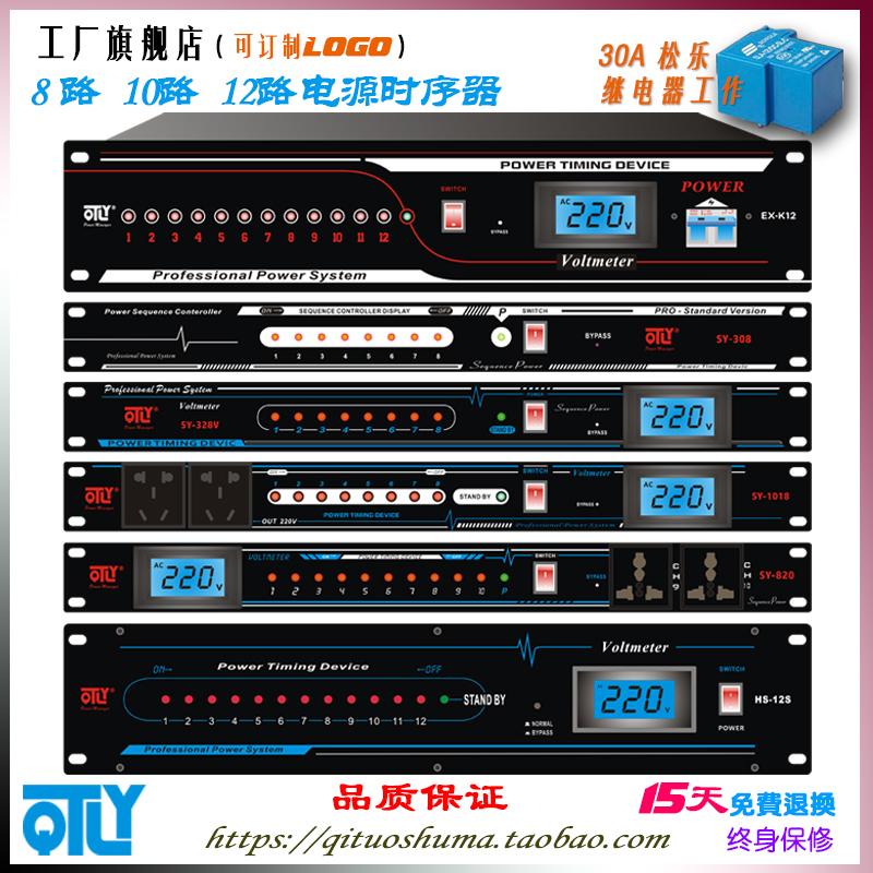 8/10/12路专业电源时序器/带电压显示控制顺序管理器/大功率专用