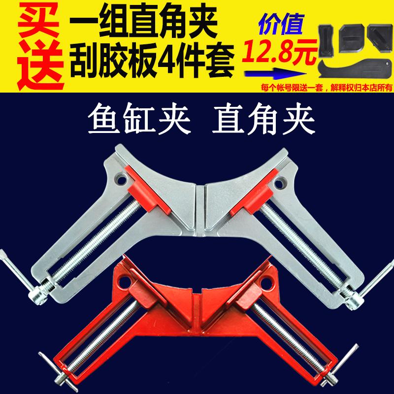 鱼缸直角夹90度角夹快速木工夹具玻璃固定焊接钳多功能定位器块