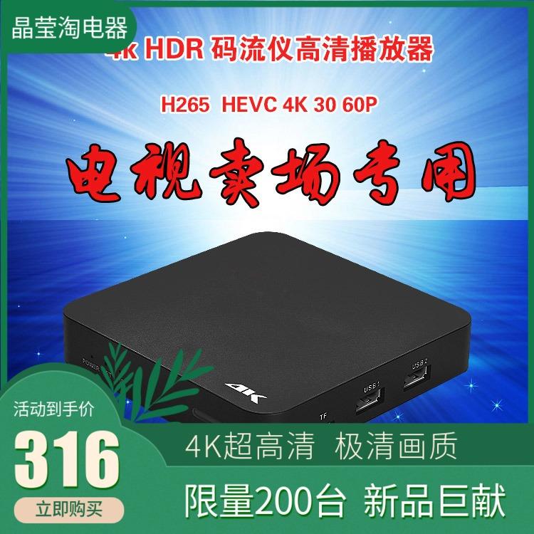 卖场演示4K码流仪高清播放器HDMI手机投屏器广告机店名字幕包邮