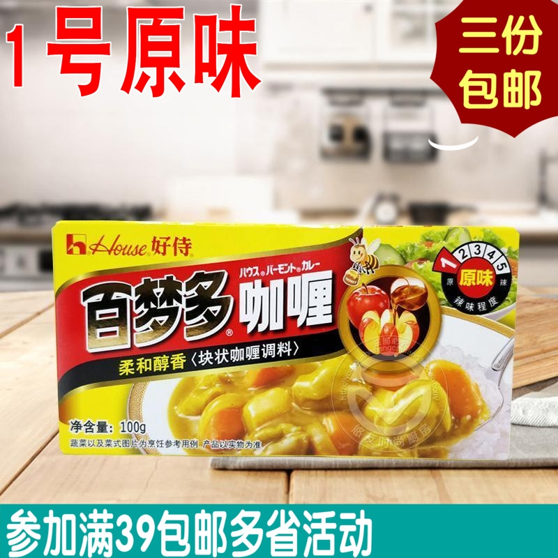 正品 好侍百梦多咖喱块100g 日式风味调味咖喱原味1号 满额包邮