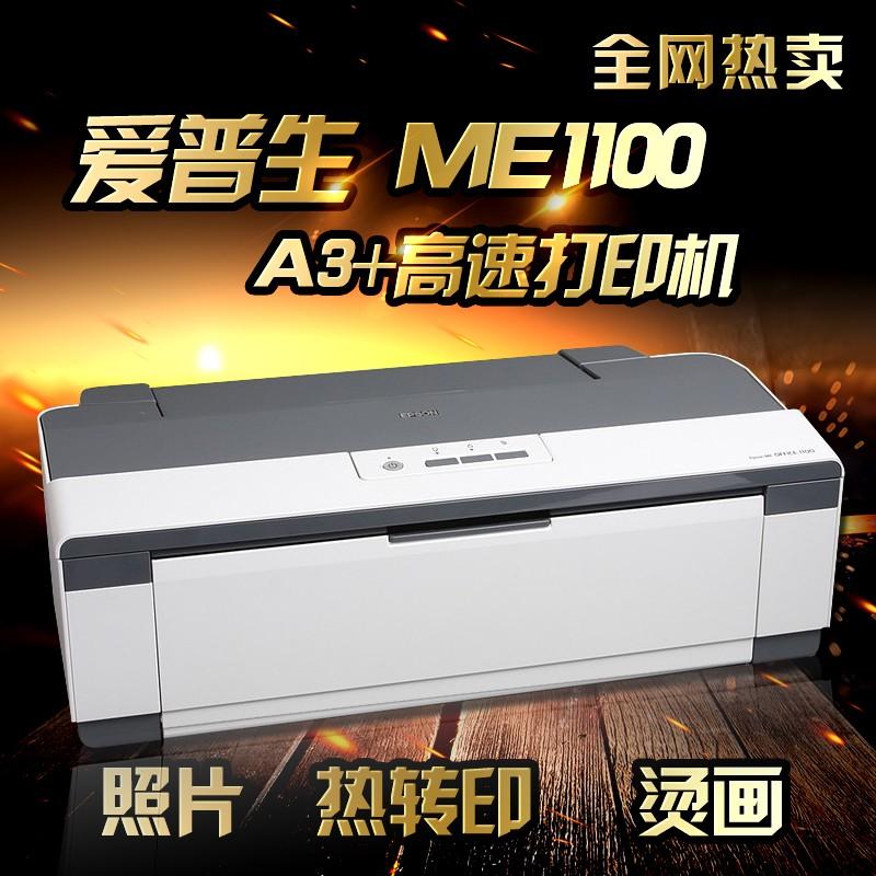爱普生ME1100 高速照片打印机 热转印 菲林 封面专用 A3+