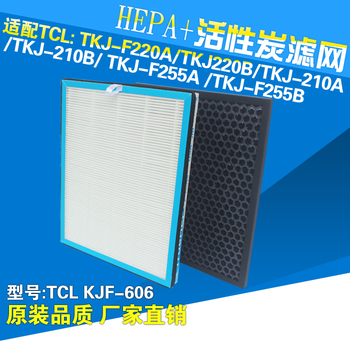 [佳美空气过滤网净化,加湿抽湿机配件]适配tcl空气净化器hepa活性炭过月销量0件仅售99元