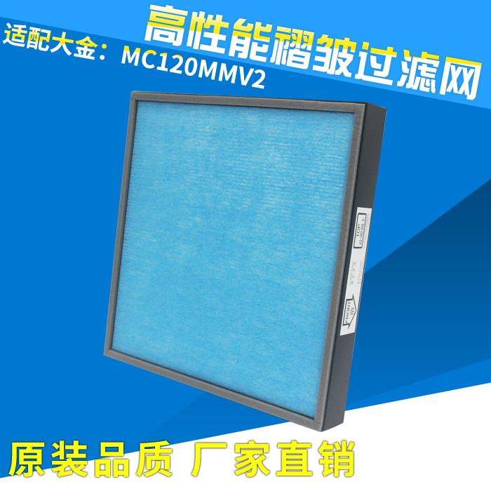 [佳美空气过滤网净化,加湿抽湿机配件]适配大金空气净化器MC120MMV2月销量1件仅售158元