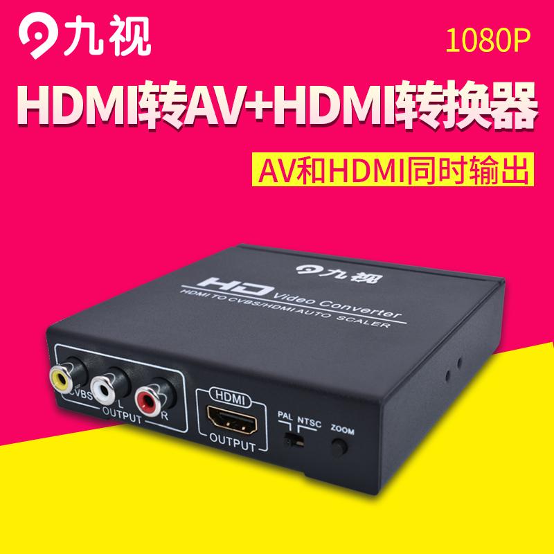 九视JS1163 HDMI转AV视频转换器 HDMI to CVBS/BNC转换广播级效果
