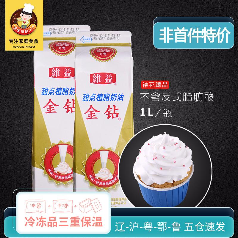 【金钻植物甜味淡奶油1L】稀奶油植脂鲜奶油家用蛋糕裱花烘焙原料