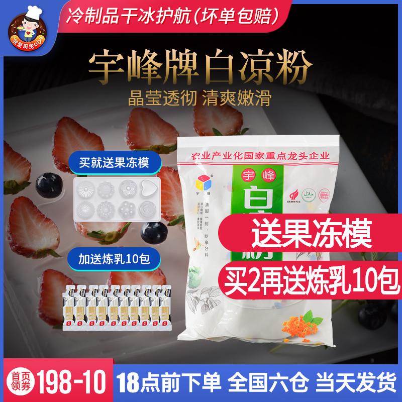 【宇峰牌白凉粉500g】冰粉烘焙原料