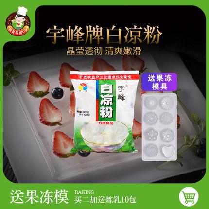 宇峰白凉粉500g 自制冰粉粉烧仙草粉专用果冻粉魔芋奶茶配料组合